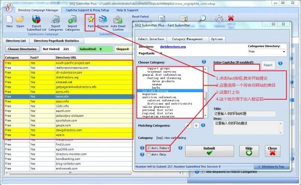 Sliq Submitter Plus 3.7.001 – 英文SEO目录站自动提交工具