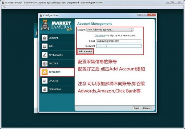 Market Samurai 0.94.9 – 市场武士关键字工具